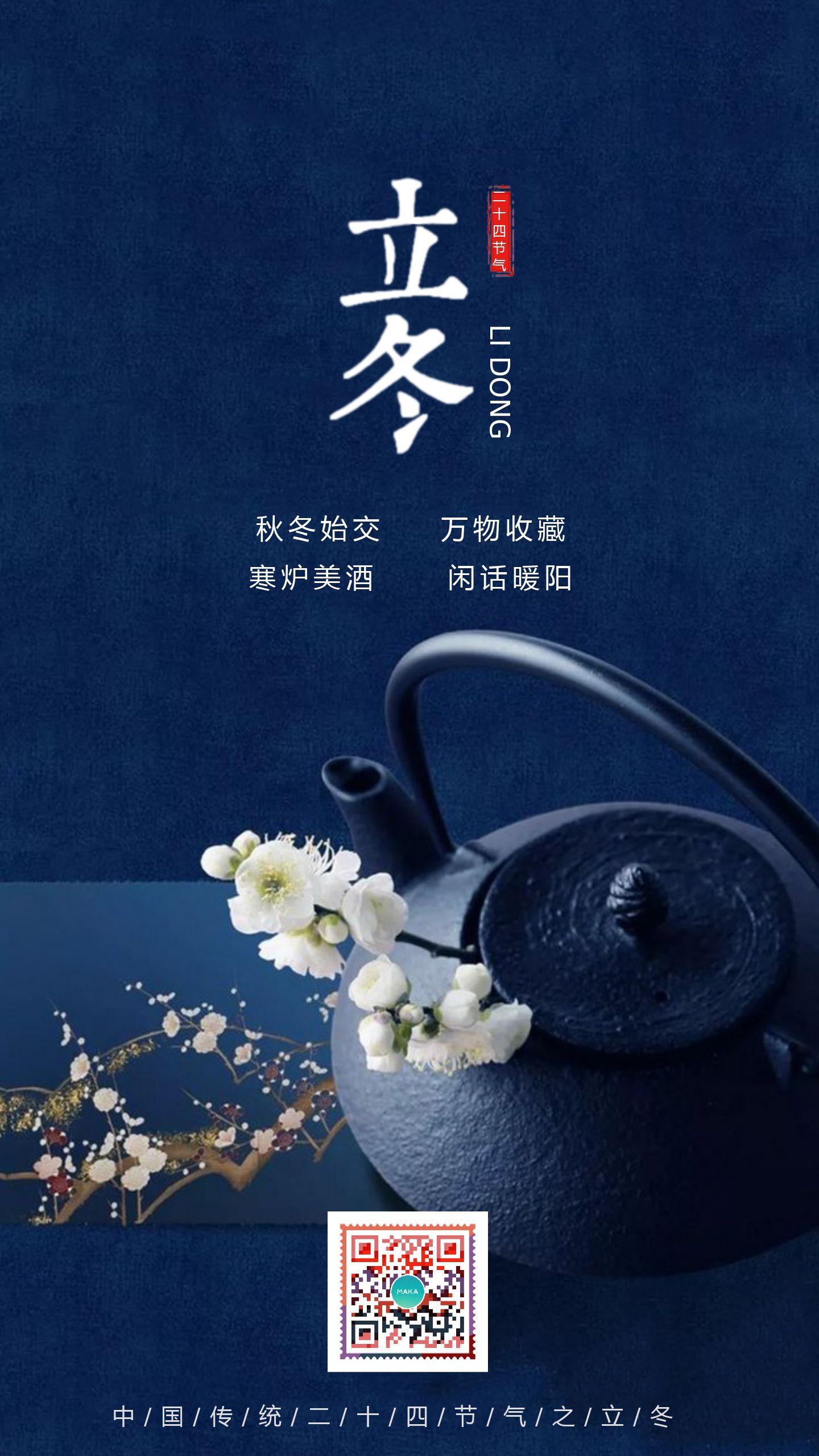 中国风传统二十四节气之立冬日签宣传海报