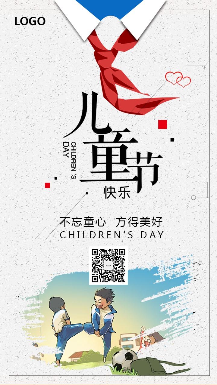 简约文艺六一儿童节企业宣传海报