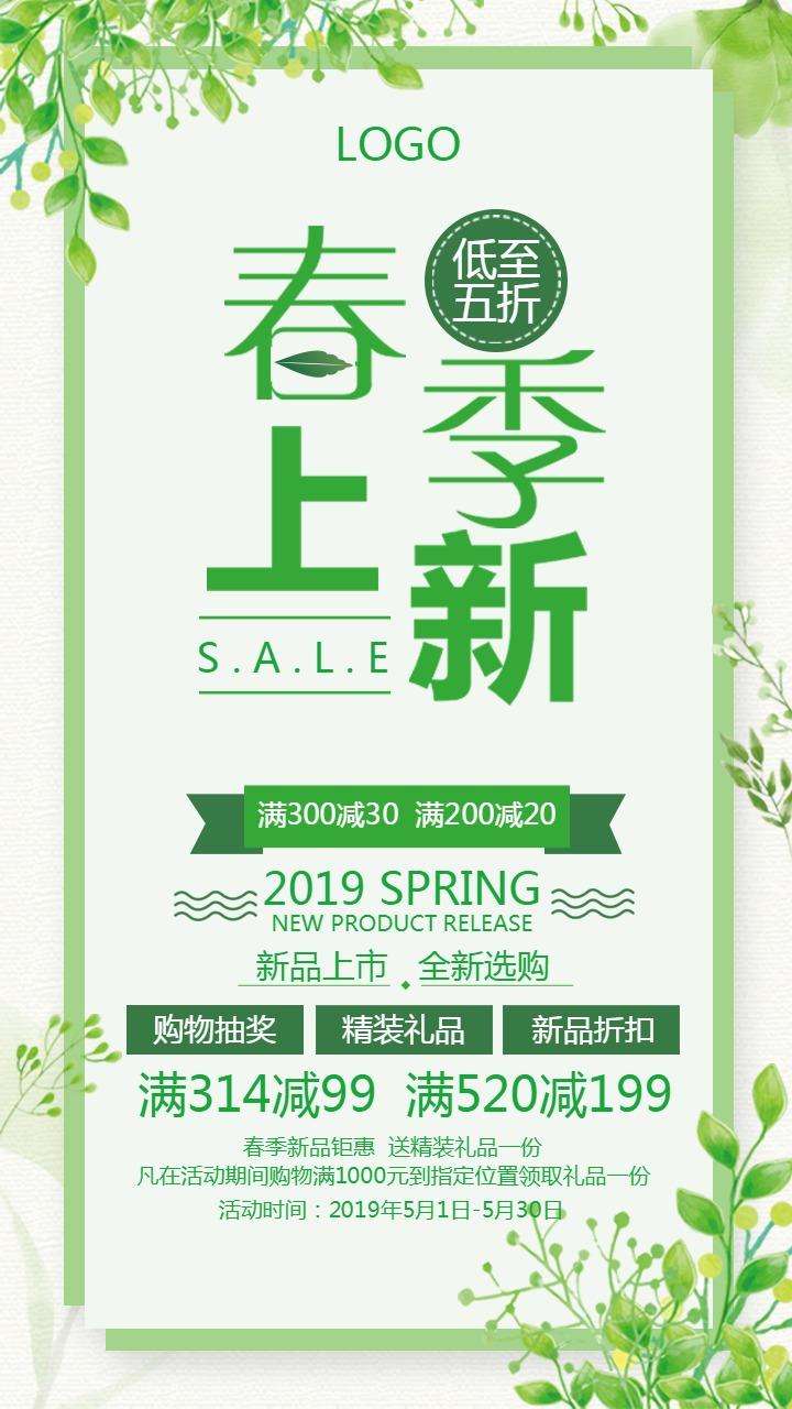 文艺小清新春季上新新品上市促销活动海报