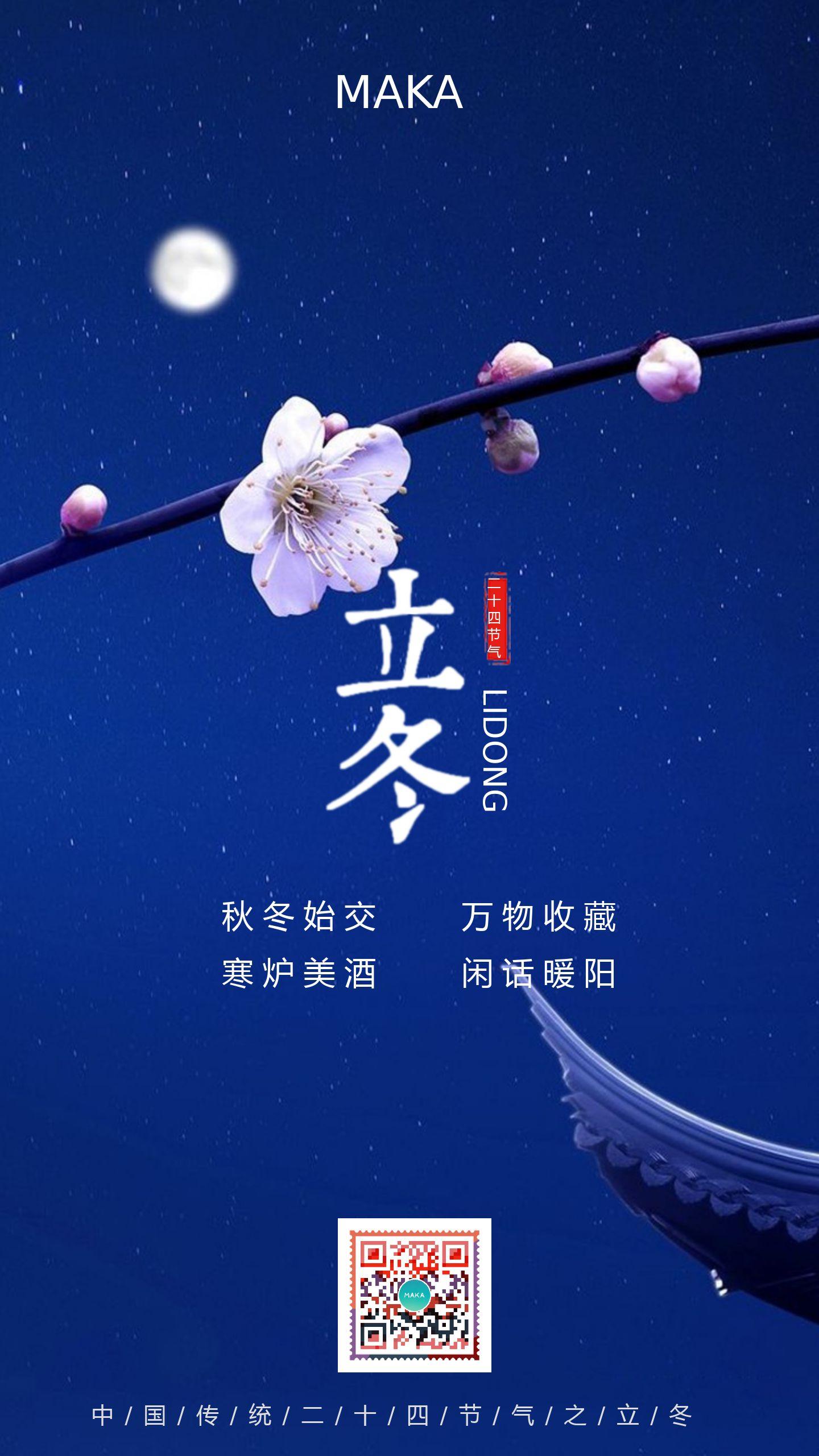 蓝色文艺中国风立冬节气日签海报
