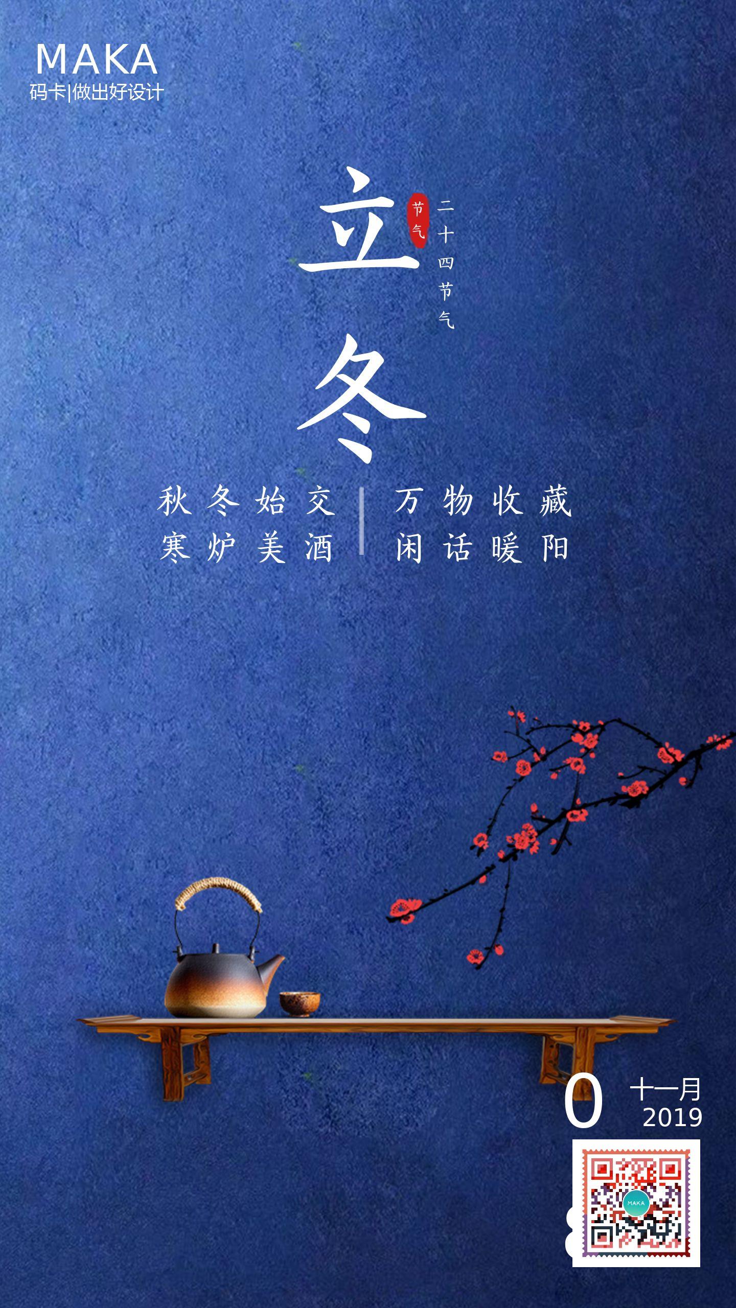 简约中国风二十四节气之立冬日签宣传海报