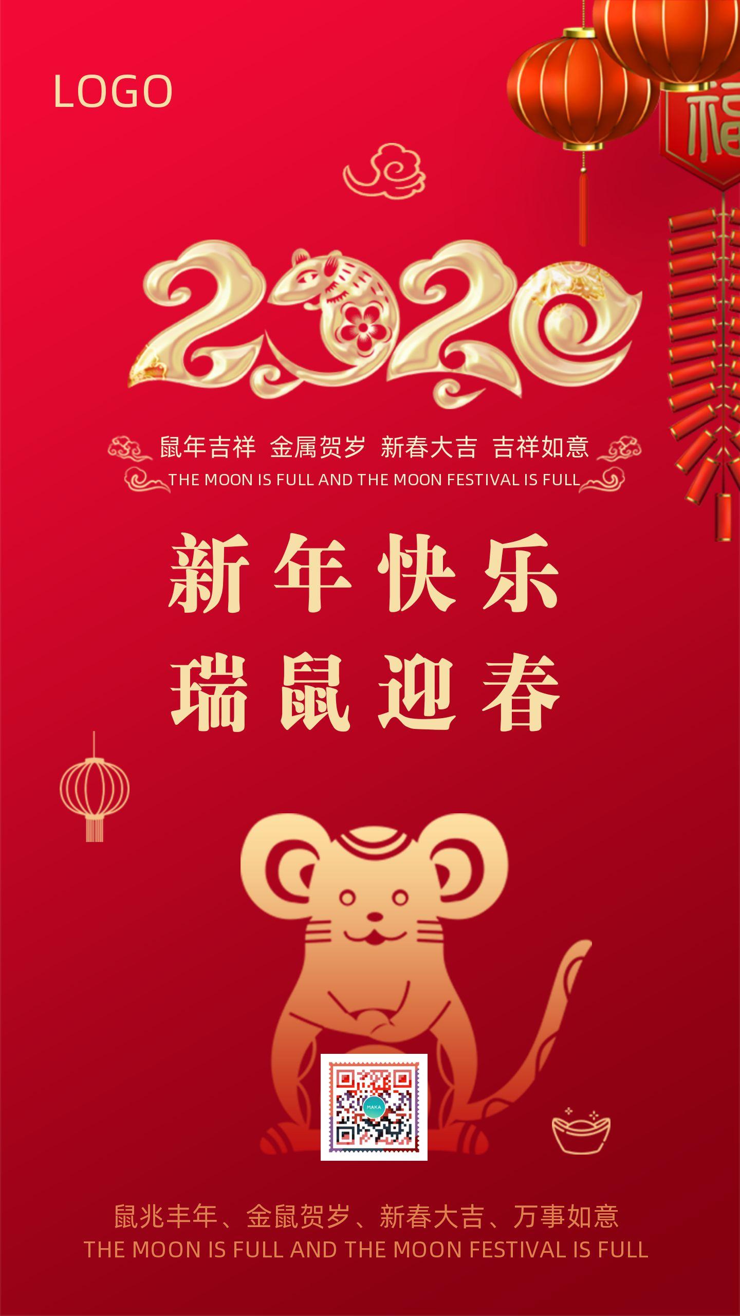 2020鼠年春节除夕新年微信朋友圈祝福企业宣传日签海报