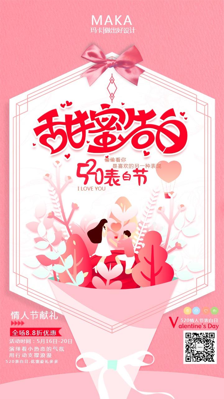 简约唯美520情人节表白日促销活动宣传海报