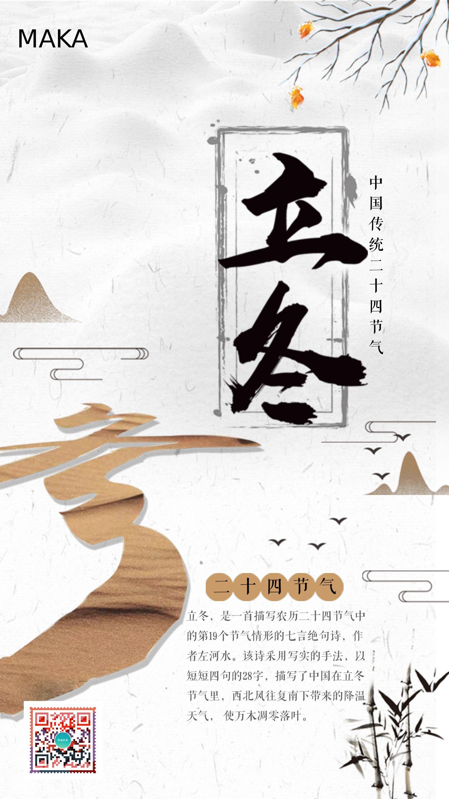 中国复古风传统二十四节气之立冬日签宣传海报
