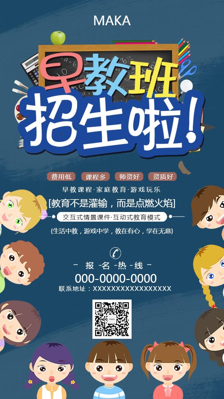 简约卡通早教班暑假招生宣传海报