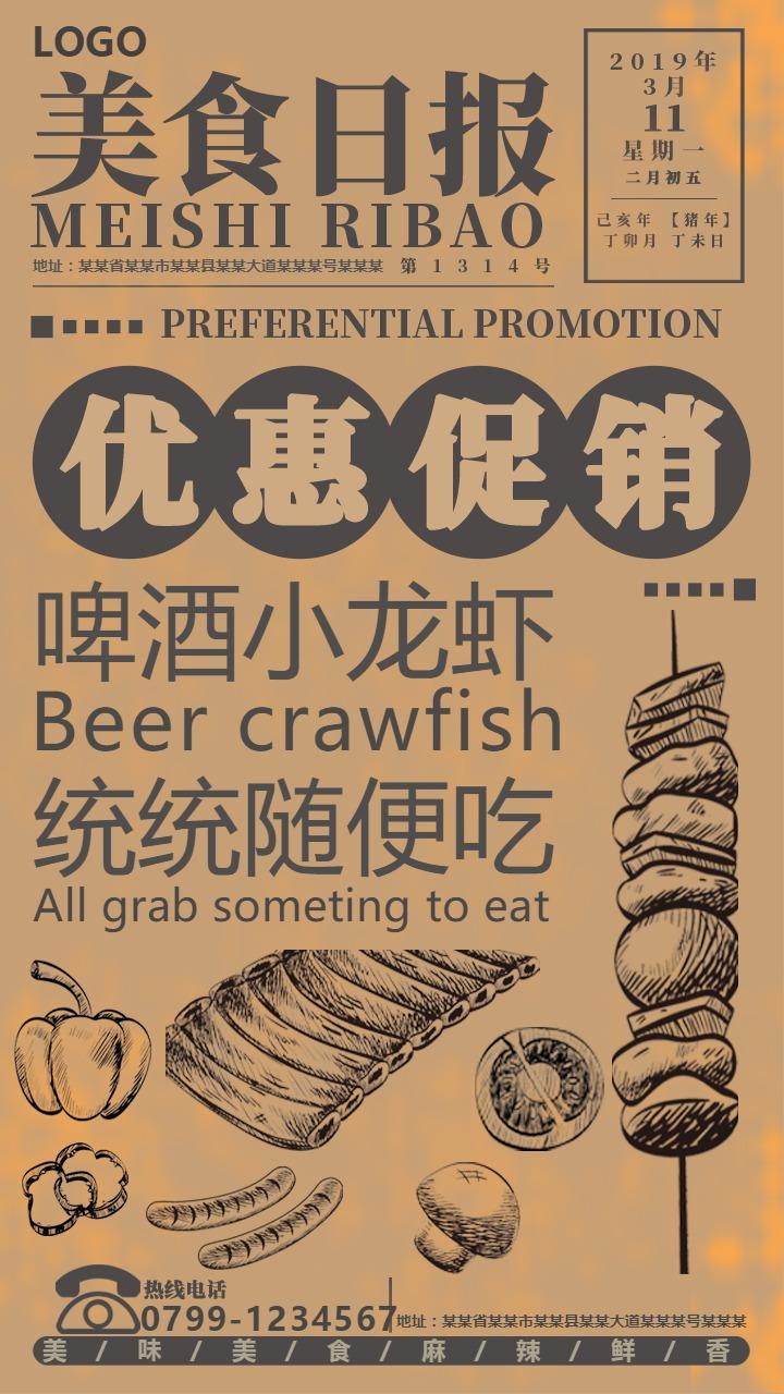 复古旧报纸餐饮促销宣传海报