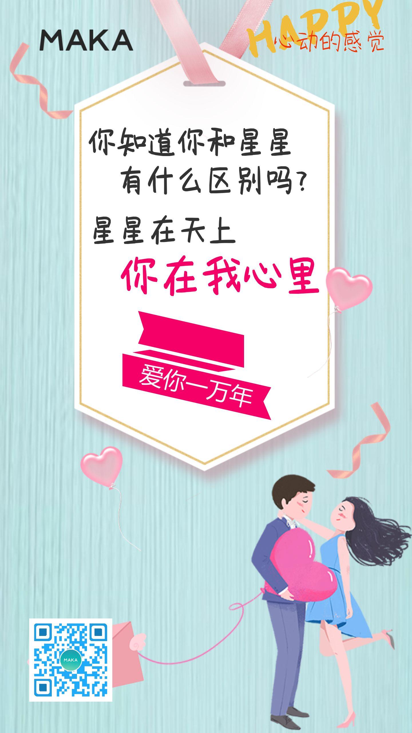 情人节男女情侣表白情书海报
