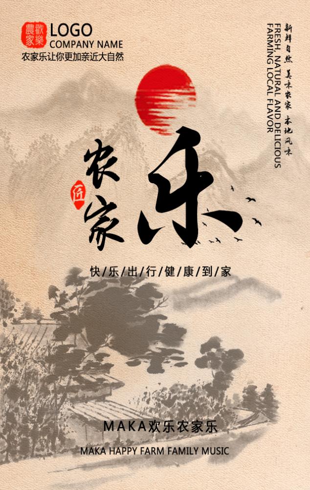 农家乐宣传推广 土菜馆民宿土特产宣传推广新年度假 春节旅游