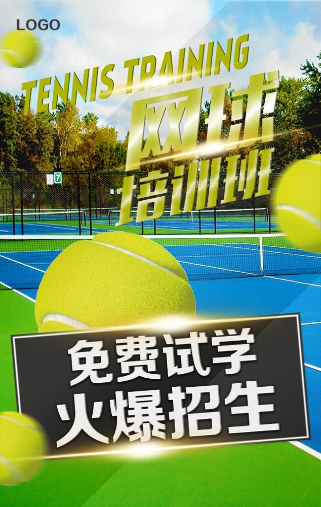 网球培训班招生 寒假兴趣班招生 网球兴趣班