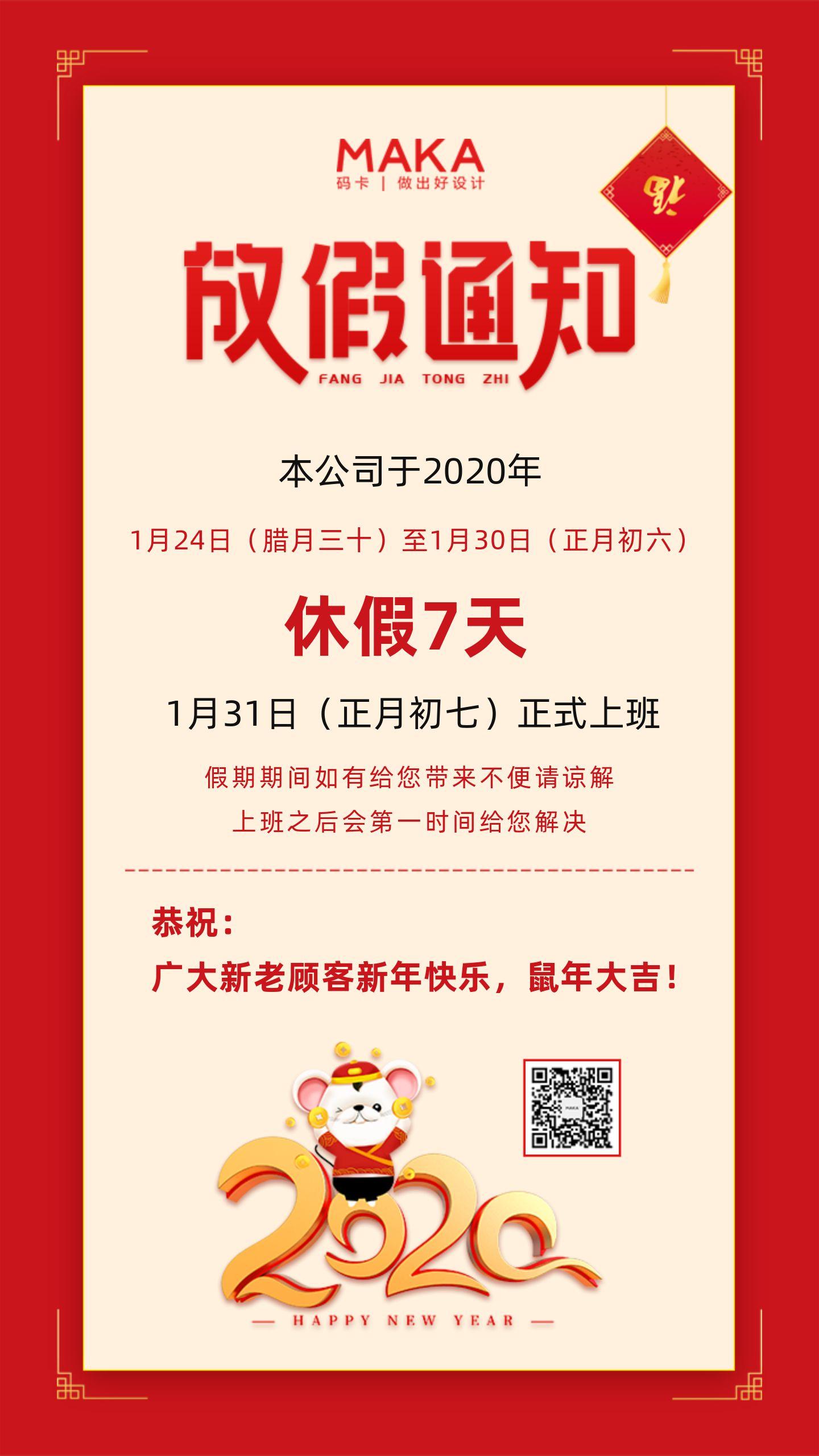 2020新年春节放假通知宣传海报