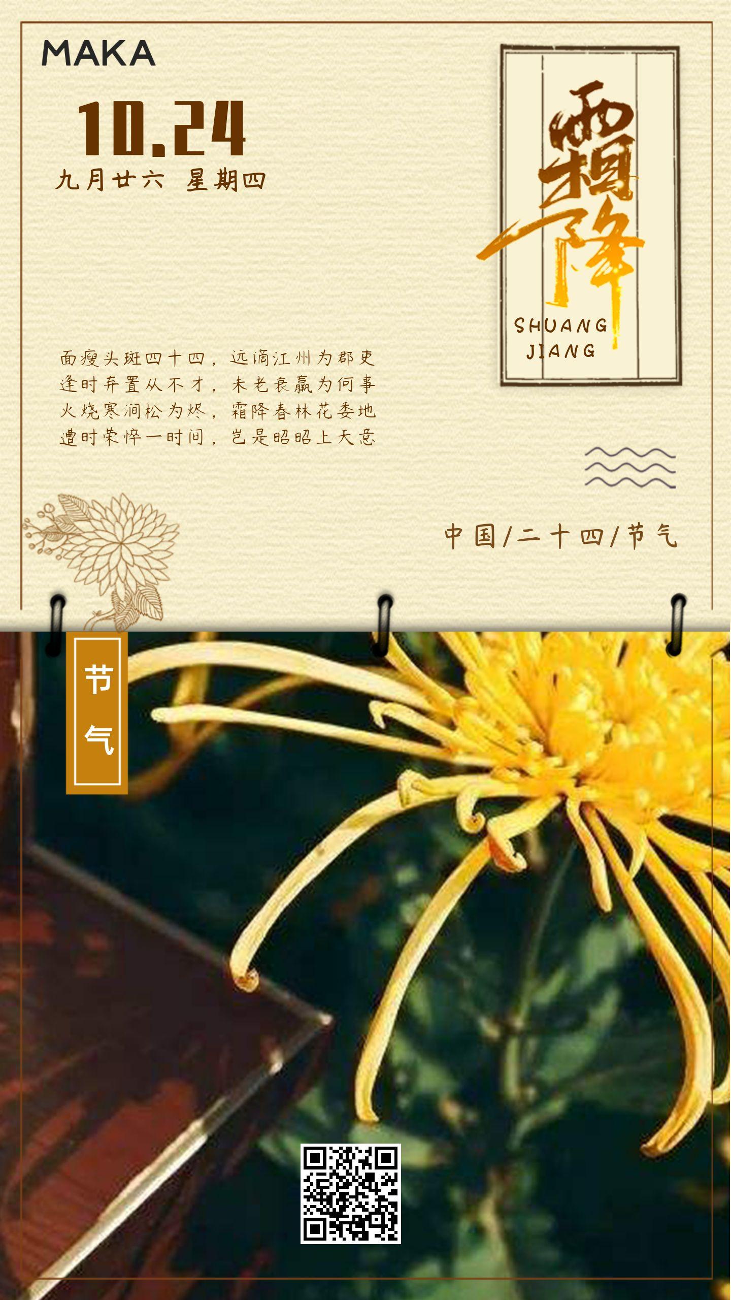 简约排版黄色色调二十四节气霜降文化日签宣传手机海报模版