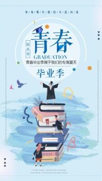 毕业季致青春清新纪念册视频