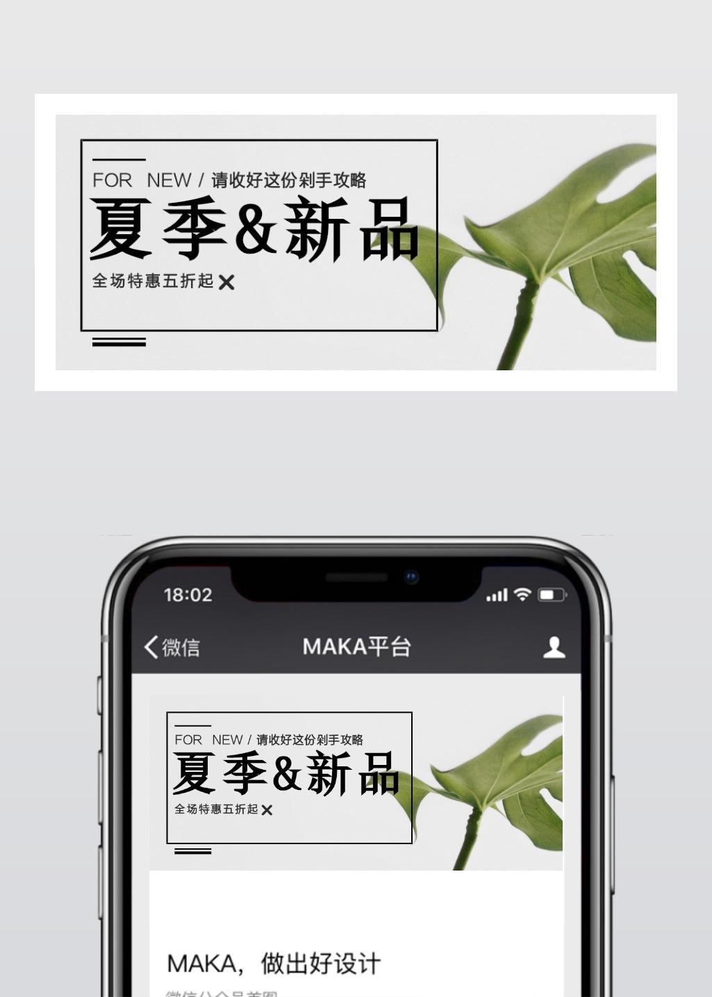 清新文艺绿色夏季新品促销公众号首图