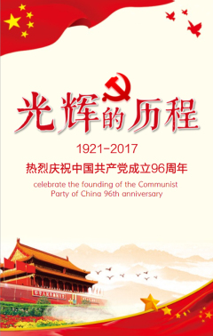 党的光辉历程党史建党96周年七一建党节精品H5