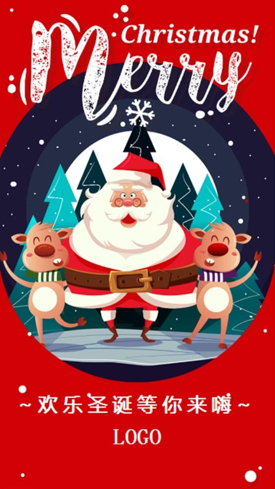 欢乐圣诞节——活动宣传海报