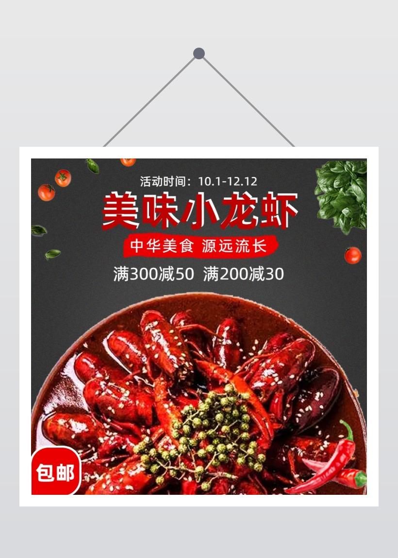 中国风简洁海鲜小龙虾产品电商主图