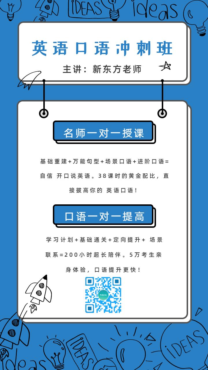 扁平简约线上英语口语课程招生海报