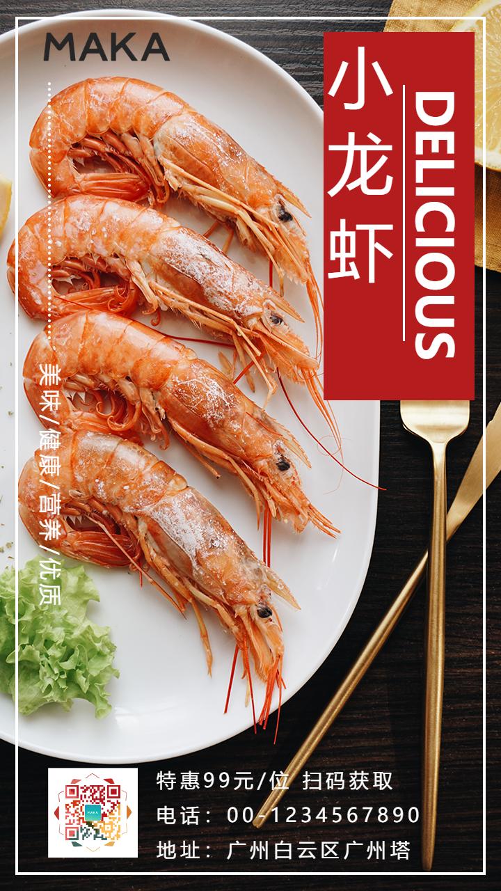 简约海鲜小龙虾餐饮促销海报