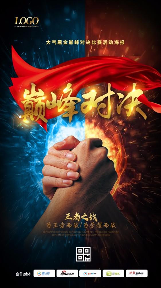 大气黑金巅峰对决比赛活动海报/王者荣耀/巅峰对决/大型电子竞技/手游网游等通用