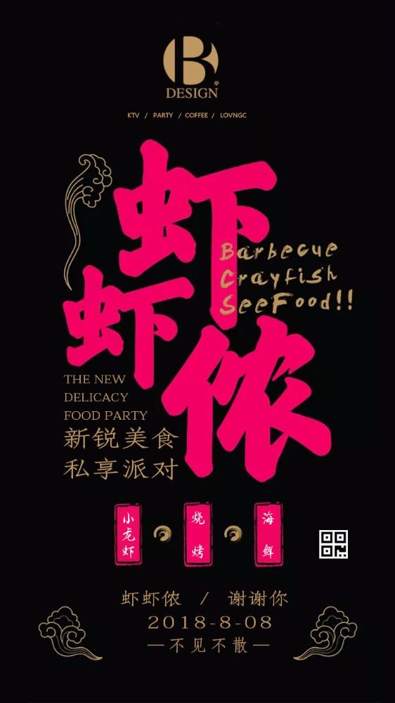 虾虾侬/小龙虾/新锐美食,私享派对/邀请函/海报/ 烧烤、海鲜、咖啡、美食城、自助餐、KTV、通用/