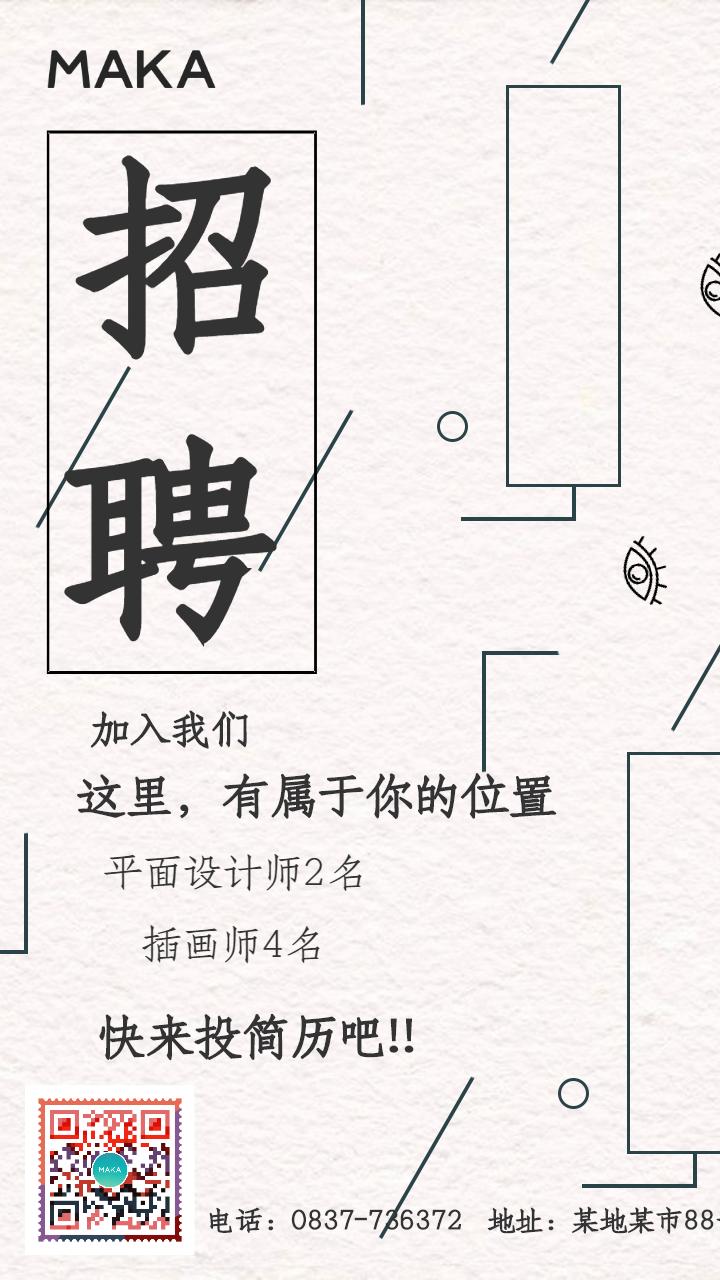 简约扁平企业招聘校园招聘社会招聘手机宣传海报
