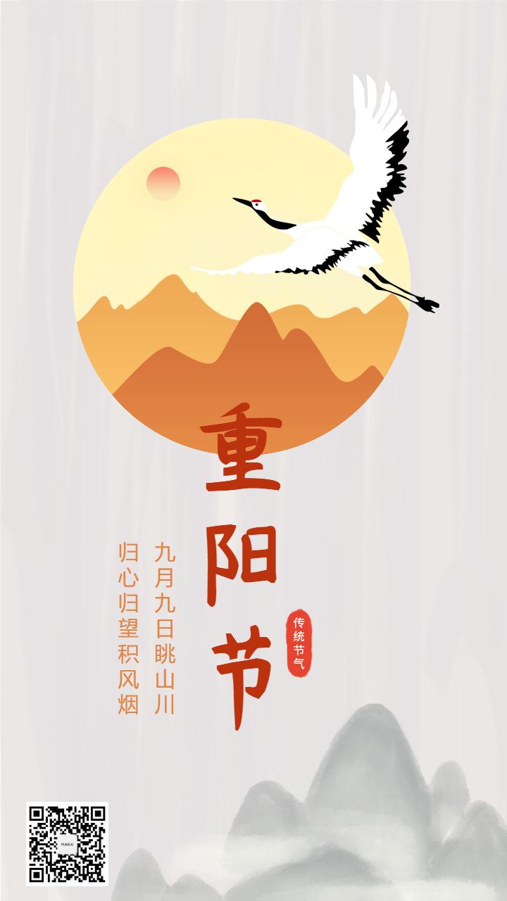 重阳节中国风插画手绘手机海报