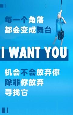 企业通用简约大气动画蓝色招聘模版