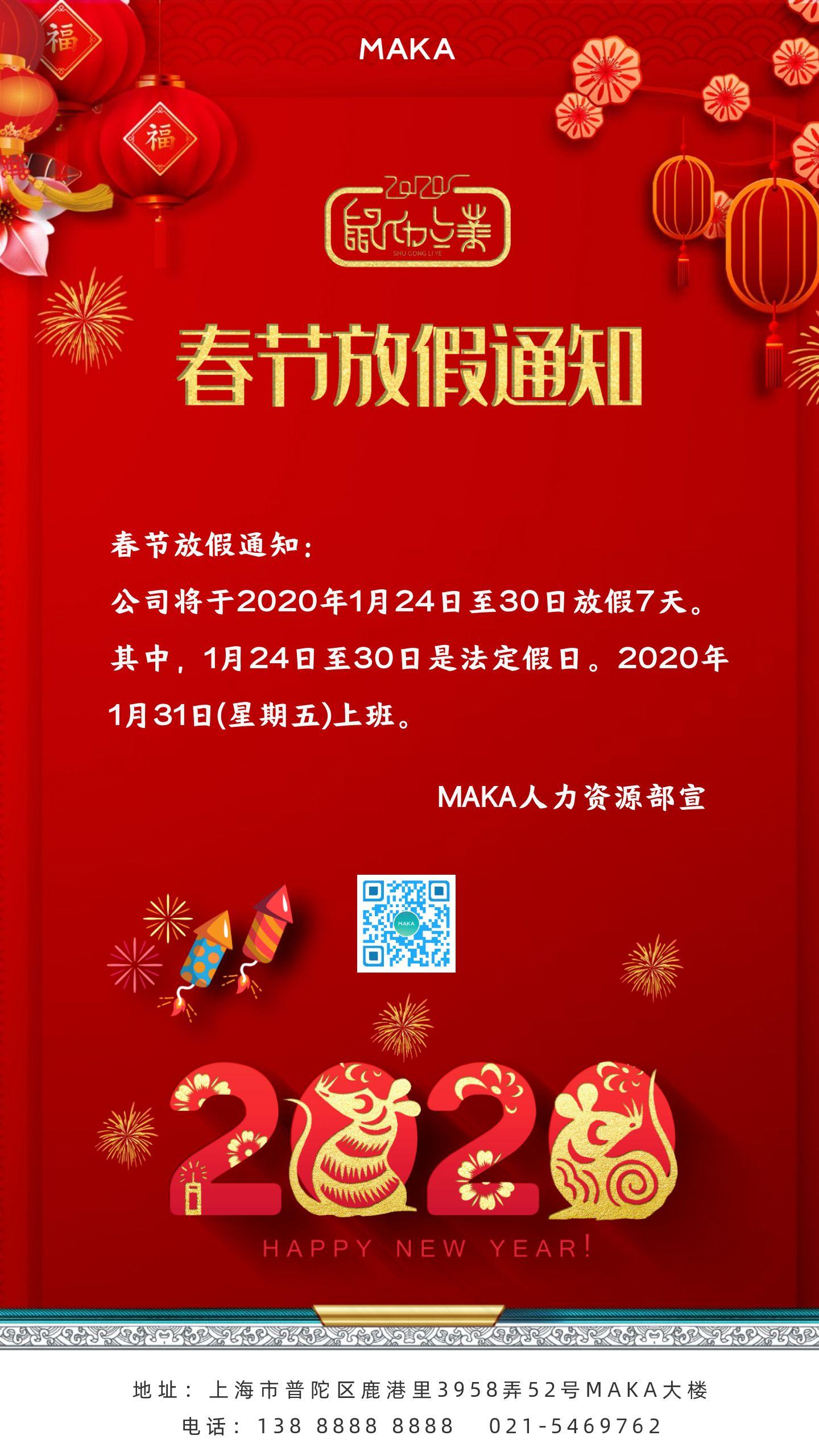 简约2020年鼠年春节放假通知海报