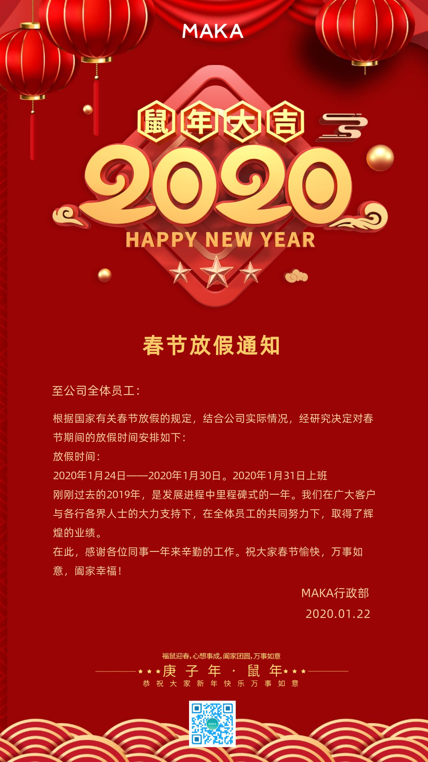 2020公司春节放假通知海报