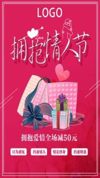 浪漫红色 情人节促销 电商促销活动