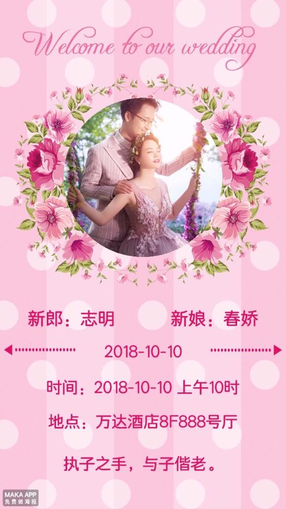 粉色可爱婚礼邀请函