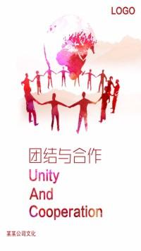 简约红 公司文化 团结 合作