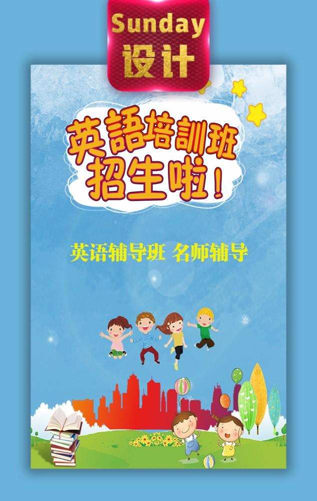 寒假培训班英语班招生 暑假英语辅导班开课