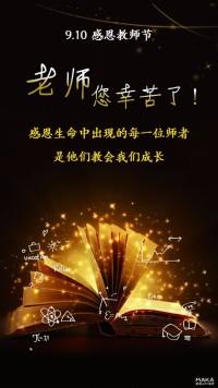 教师节 教师节祝福海报