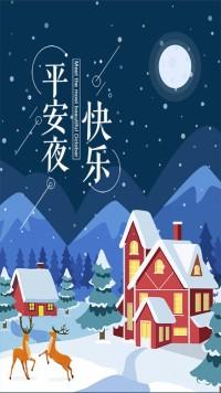 圣诞 平安夜 祝福