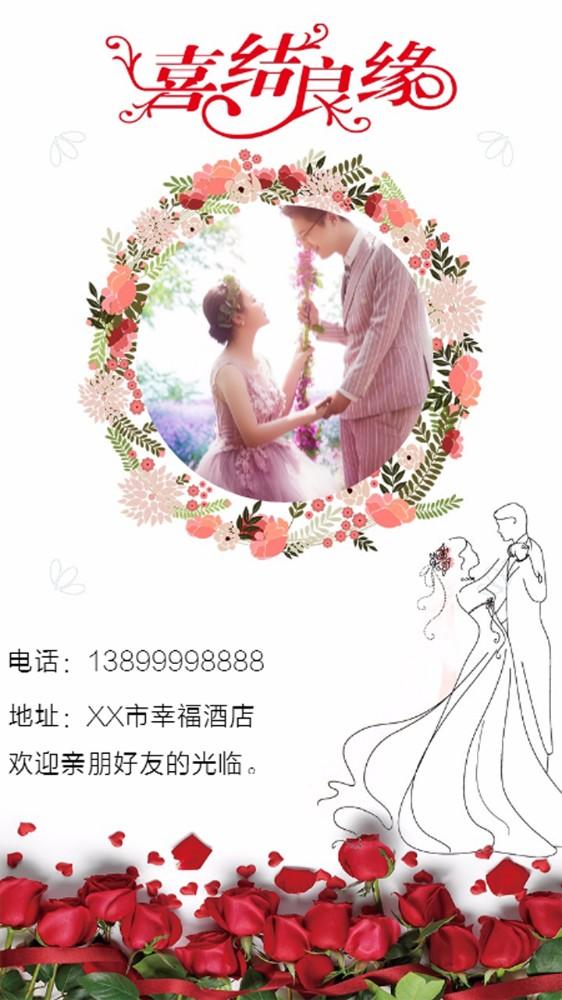 婚礼喜帖,浪漫红色婚礼喜帖,邀请函