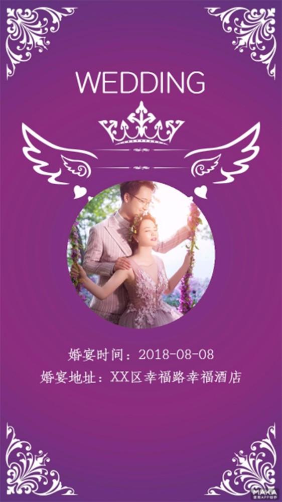 紫色婚礼邀请函