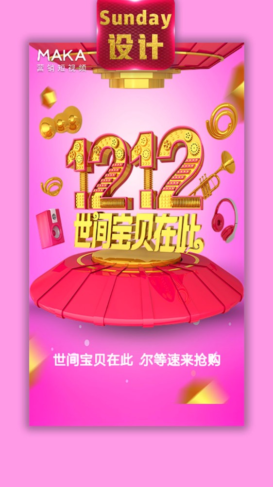 粉红 双十二促销 店铺活动