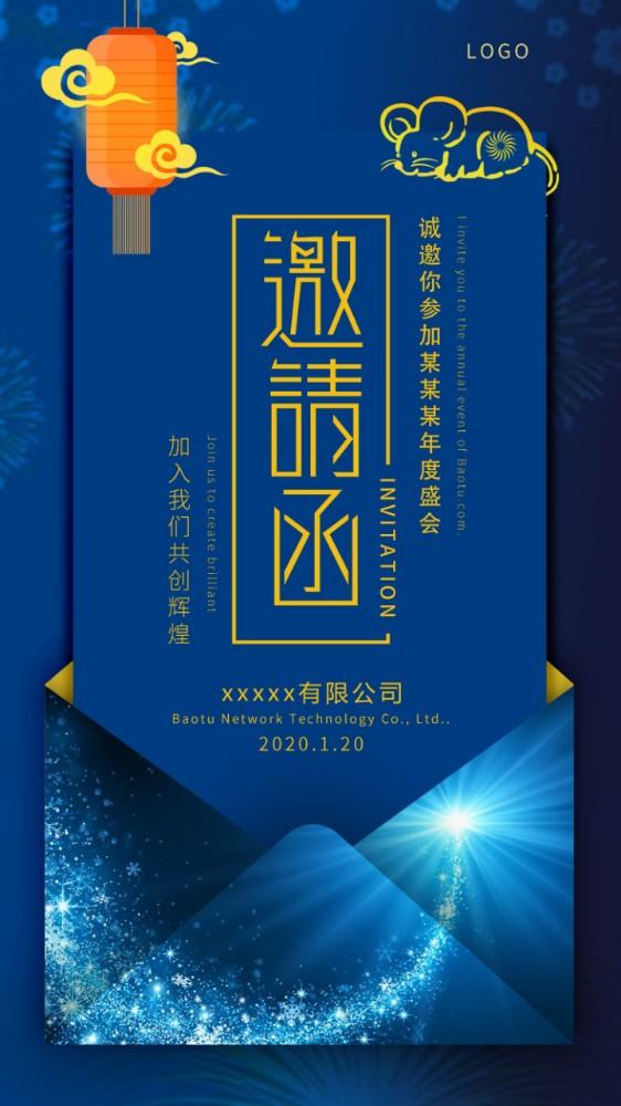 高档精致深蓝色中式图案元素烫金年会会议商务邀请函手机海报模版