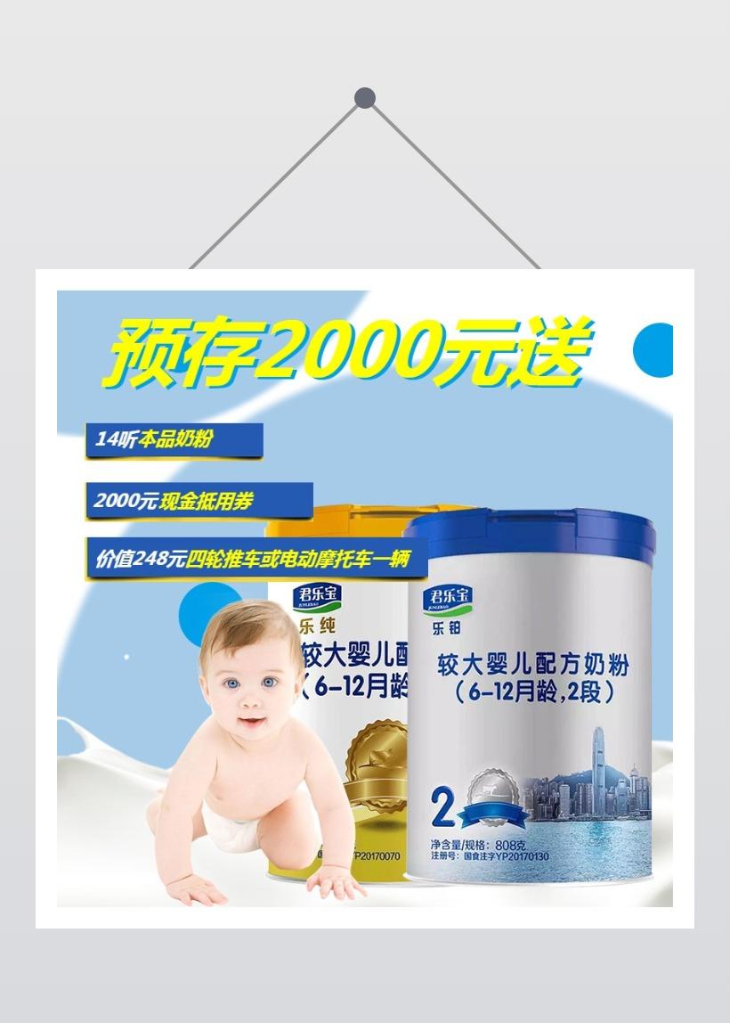 母婴促销大狂欢电商主图