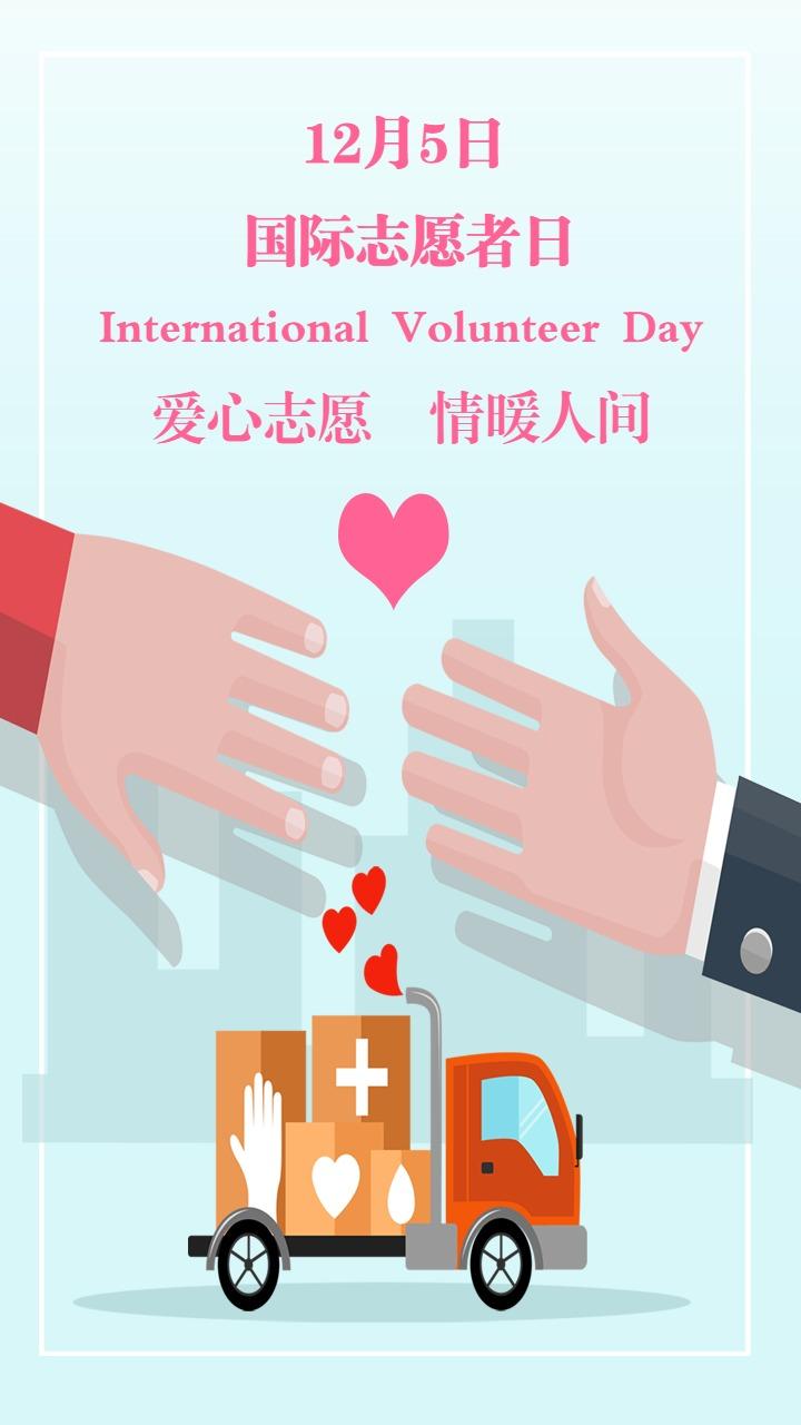 志愿者  国际志愿者日  爱心志愿