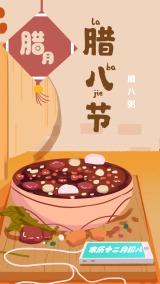 中国传统节日 腊八节 腊八粥 腊八节祝福手机海报