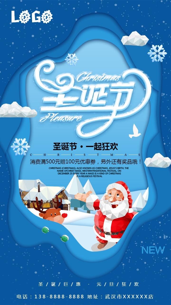 圣诞节促销海报 圣诞节日促销 圣诞狂欢