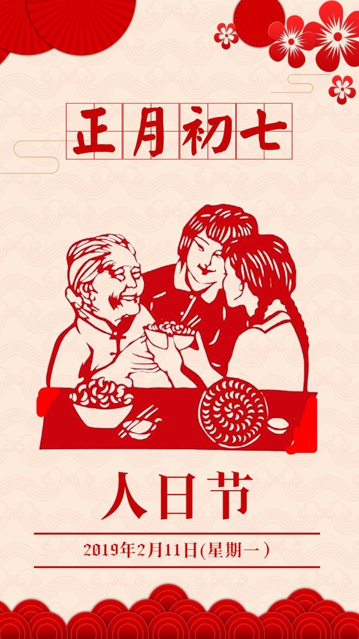大年初七年俗贺卡新年春节祝福手机海报 日签 春节习俗手机海报图片