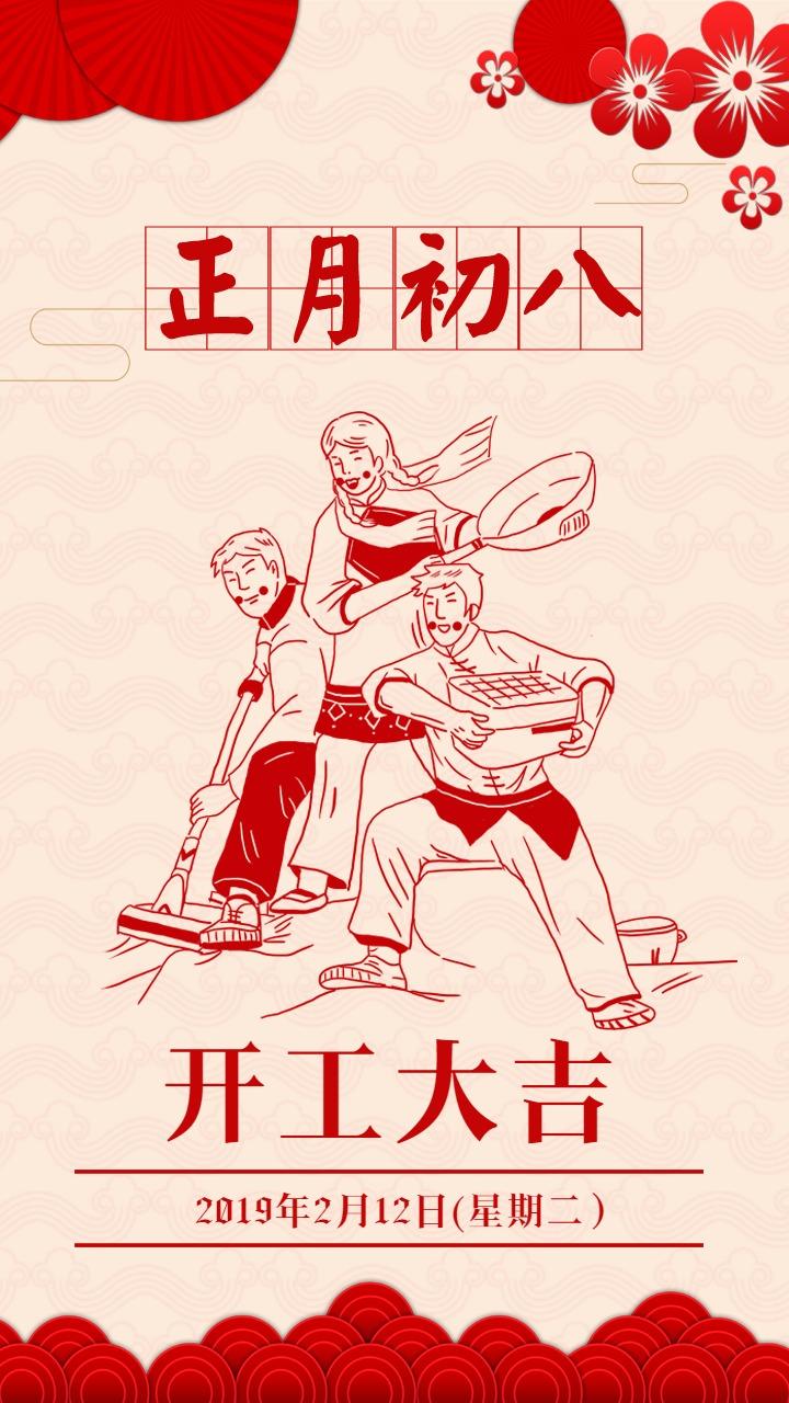 大年初八年俗贺卡新年春节祝福手机海报 日签 春节习俗手机海报图片