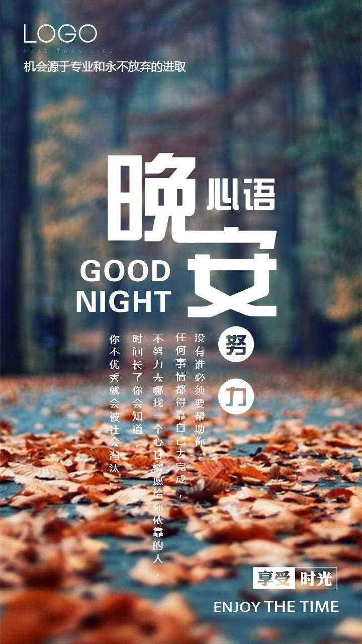 晚安问候日签 励志 心情语录 早安问候 早晚安心情日签