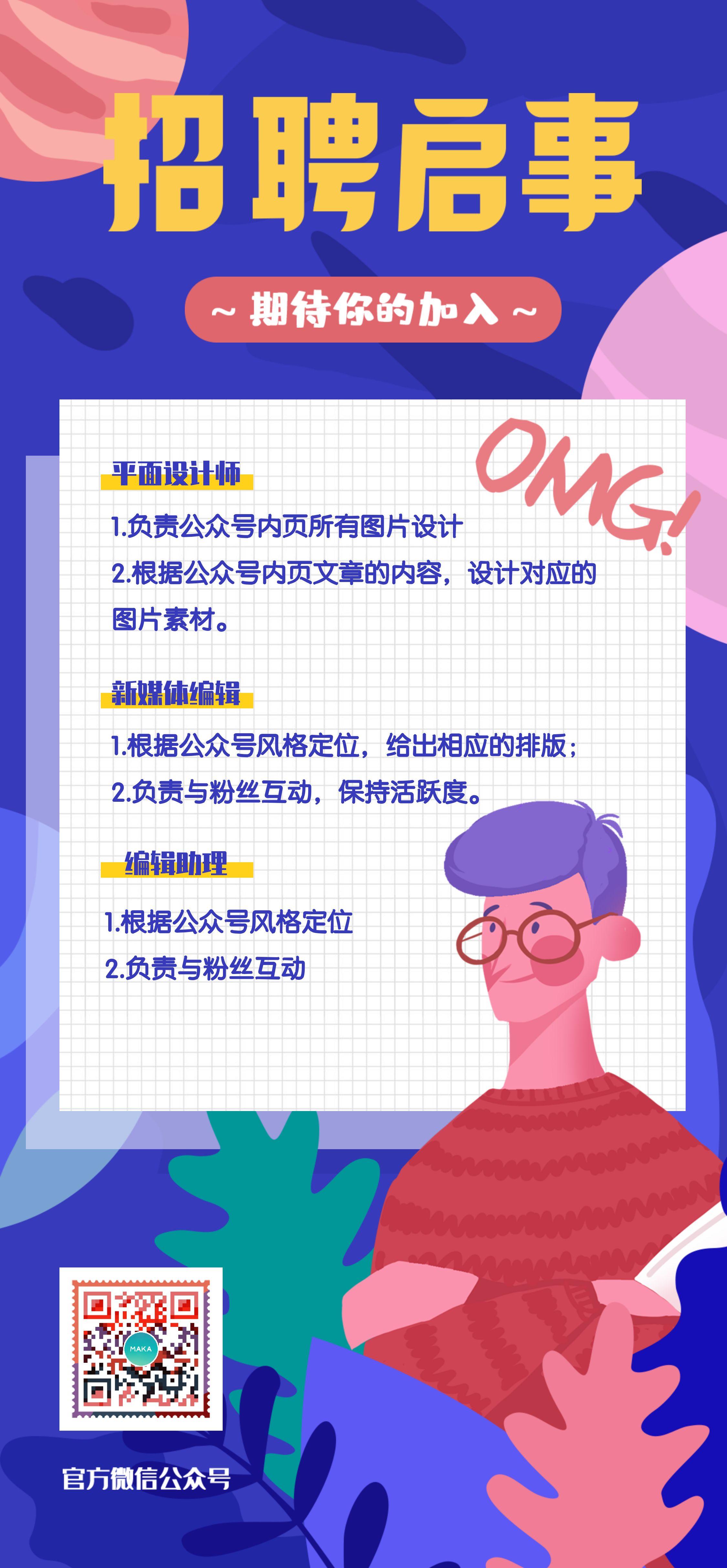 招聘启事春季招聘手绘插画卡通蓝紫色手机海报