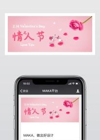 2019情人节214love玫瑰花瓣写实插画浪漫粉色微信图