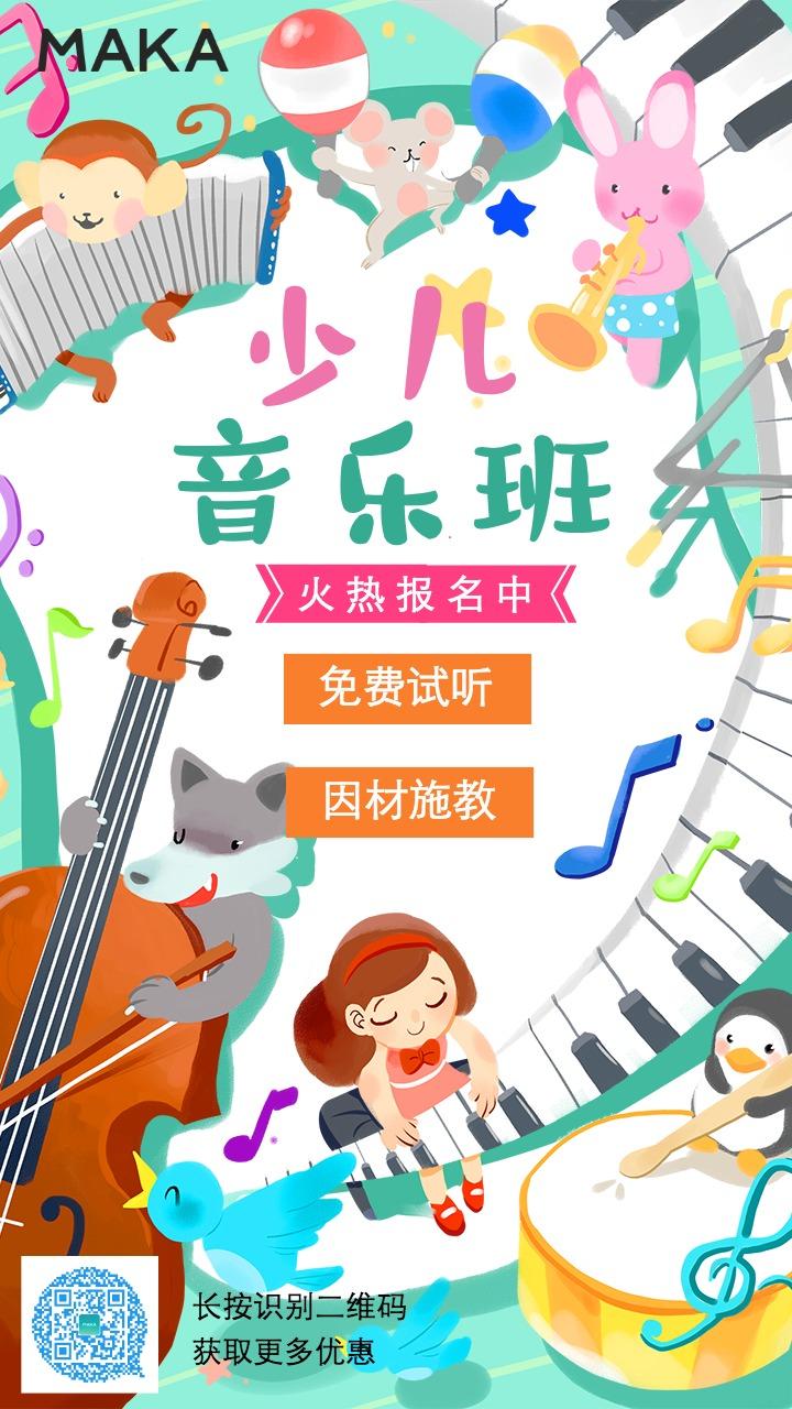 寒假班少儿音乐班招生宣传艺术培训海报