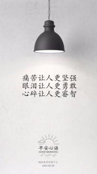 早安心语/晚安心语极简风格心灵鸡汤/日签